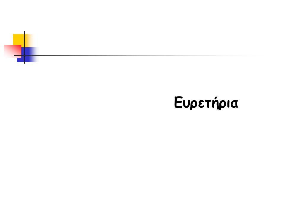 Ευρετήρια
