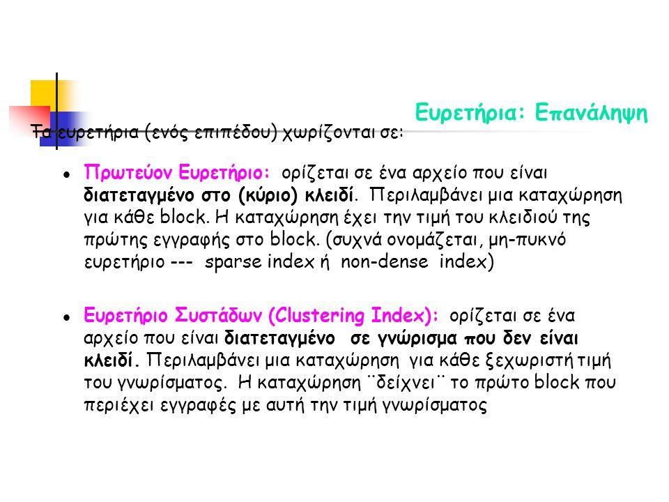 Τα ευρετήρια (ενός επιπέδου) χωρίζονται σε: l Πρωτεύον Ευρετήριο: ορίζεται σε ένα αρχείο που είναι διατεταγμένο στο (κύριο) κλειδί.