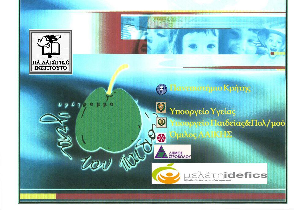 Πανεπιστήμιο Κρήτης Υπουργείο Υγείας Υπουργείο Παιδείας&Πολ/μού Όμιλος ΛΑΙΚΗΣ