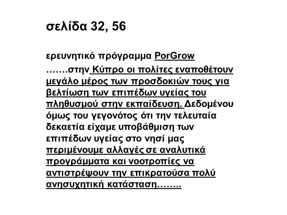 σελίδα 32, 56 ερευνητικό πρόγραμμα PorGrow …….στην Κύπρο οι πολίτες εναποθέτουν μεγάλο μέρος των προσδοκιών τους για βελτίωση των επιπέδων υγείας του πληθυσμού στην εκπαίδευση.