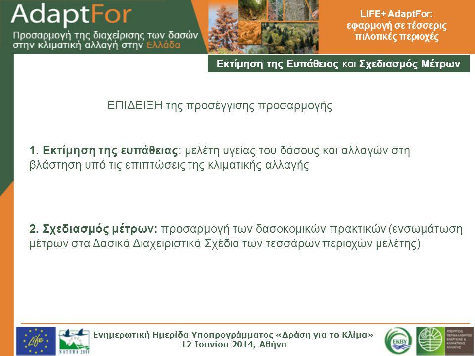 LIFE+ AdaptFor: εφαρμογή σε τέσσερις πιλοτικές περιοχές 1. Εκτίμηση της ευπάθειας: μελέτη υγείας του δάσους και αλλαγών στη βλάστηση υπό τις επιπτώσει