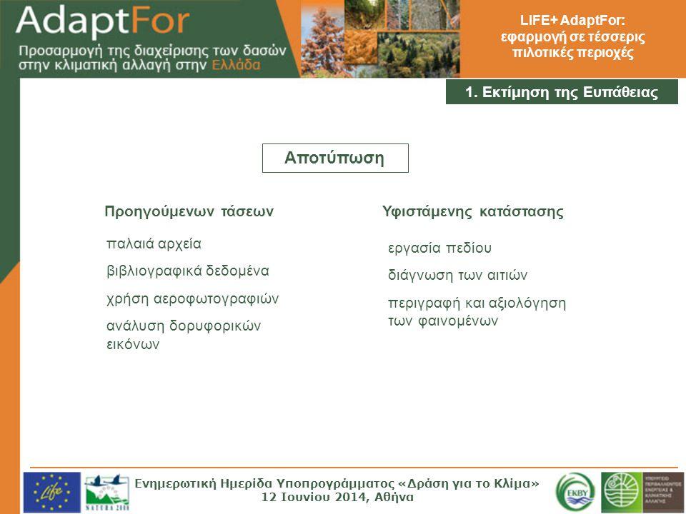 LIFE+ AdaptFor: εφαρμογή σε τέσσερις πιλοτικές περιοχές 1.
