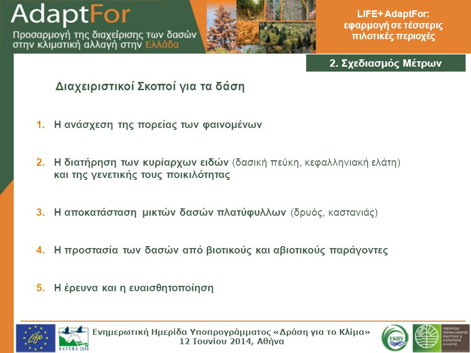 LIFE+ AdaptFor: εφαρμογή σε τέσσερις πιλοτικές περιοχές 2. Σχεδιασμός Μέτρων Διαχειριστικοί Σκοποί για τα δάση 1.Η ανάσχεση της πορείας των φαινομένων