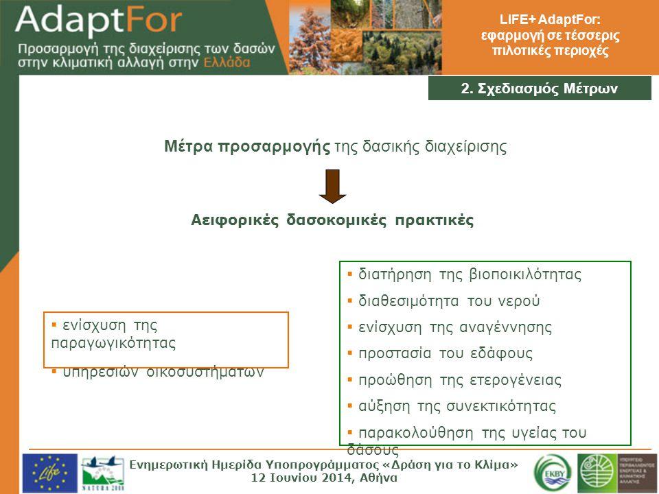 LIFE+ AdaptFor: εφαρμογή σε τέσσερις πιλοτικές περιοχές 2. Σχεδιασμός Μέτρων Μέτρα προσαρμογής της δασικής διαχείρισης Αειφορικές δασοκομικές πρακτικέ