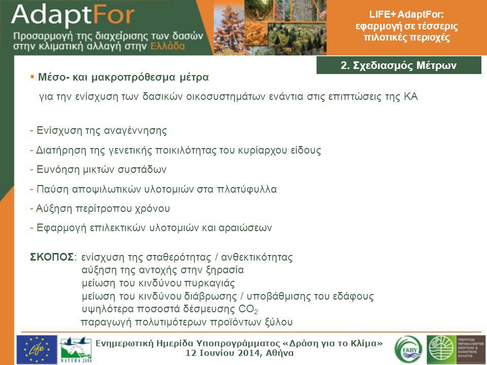 LIFE+ AdaptFor: εφαρμογή σε τέσσερις πιλοτικές περιοχές 2. Σχεδιασμός Μέτρων  Μέσο- και μακροπρόθεσμα μέτρα για την ενίσχυση των δασικών οικοσυστημάτ