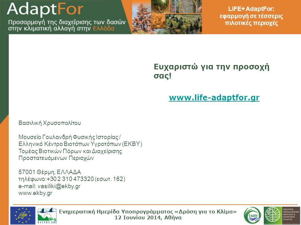LIFE+ AdaptFor: εφαρμογή σε τέσσερις πιλοτικές περιοχές Βασιλική Χρυσοπολίτου Μουσείο Γουλανδρή Φυσικής Ιστορίας / Ελληνικό Κέντρο Βιοτόπων Υγροτόπων (ΕΚΒΥ) Τομέας Βιοτικών Πόρων και Διαχείρισης Προστατευόμενων Περιοχών 57001 Θέρμη, ΕΛΛΑΔΑ τηλέφωνο:+30 2 310 473320 (εσωτ.
