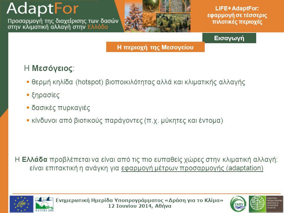 LIFE+ AdaptFor: εφαρμογή σε τέσσερις πιλοτικές περιοχές Εισαγωγή Η περιοχή της Μεσογείου Η Μεσόγειος:  θερμή κηλίδα (hotspot) βιοποικιλότητας αλλά και κλιματικής αλλαγής  ξηρασίες  δασικές πυρκαγιές  κίνδυνοι από βιοτικούς παράγοντες (π.χ.