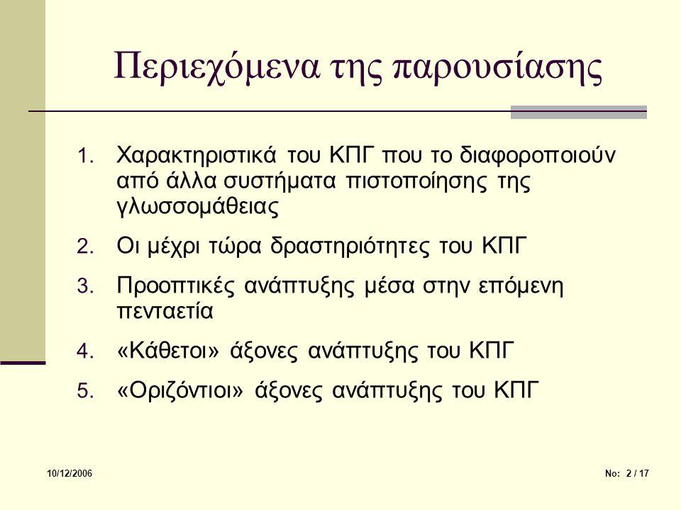 Περιεχόμενα της παρουσίασης 1. Χαρακτηριστικά του ΚΠΓ που το διαφοροποιούν από άλλα συστήματα πιστοποίησης της γλωσσομάθειας 2. Οι μέχρι τώρα δραστηρι