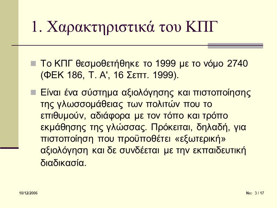 1. Χαρακτηριστικά του ΚΠΓ Το ΚΠΓ θεσμοθετήθηκε το 1999 με το νόμο 2740 (ΦΕΚ 186, Τ.