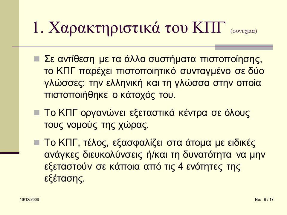 1. Χαρακτηριστικά του ΚΠΓ (συνέχεια) Σε αντίθεση με τα άλλα συστήματα πιστοποίησης, το ΚΠΓ παρέχει πιστοποιητικό συνταγμένο σε δύο γλώσσες: την ελληνι