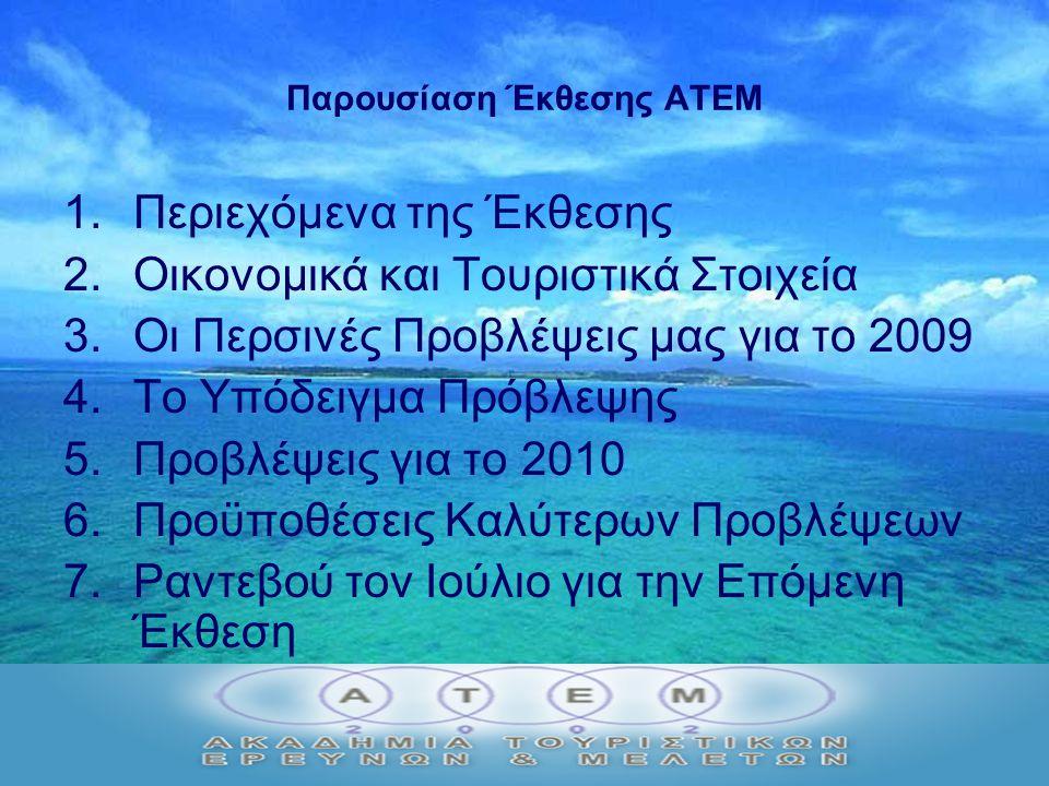 Παρουσίαση Έκθεσης ΑΤΕΜ 1.Περιεχόμενα της Έκθεσης 2.Οικονομικά και Τουριστικά Στοιχεία 3.Οι Περσινές Προβλέψεις μας για το 2009 4.Το Υπόδειγμα Πρόβλεψης 5.Προβλέψεις για το 2010 6.Προϋποθέσεις Καλύτερων Προβλέψεων 7.Ραντεβού τον Ιούλιο για την Επόμενη Έκθεση