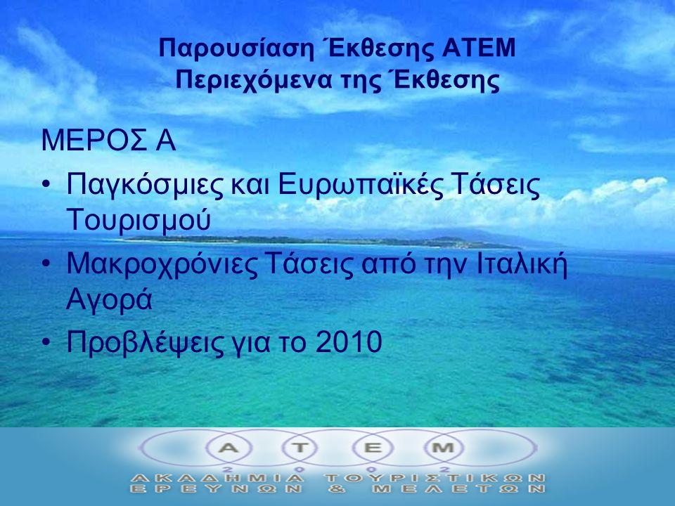 Παρουσίαση Έκθεσης ΑΤΕΜ Περιεχόμενα της Έκθεσης ΜΕΡΟΣ Α Παγκόσμιες και Ευρωπαϊκές Τάσεις Τουρισμού Μακροχρόνιες Τάσεις από την Ιταλική Αγορά Προβλέψεις για το 2010