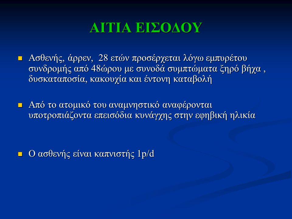 ΗΧΩΚΑΡΔΙΟΓΡΑΦΙΚΗ ΜΕΛΕΤΗ ΙV