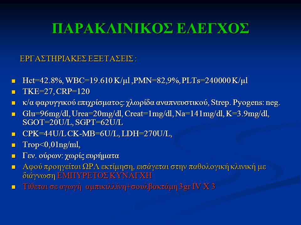 ΑΝΟΣΟΛΟΓΙΚΟΣ ΚΑΙ ΟΡΟΛΟΓΙΚΟΣ ΕΛΕΓΧΟΣ II T3, T4, TSH, FT3, FT4, anti-TPO, anti-TG: ΕΦΟ T3, T4, TSH, FT3, FT4, anti-TPO, anti-TG: ΕΦΟ Ca-δείκτες αρνητικοί, PSA-fPSA  (-) Ca-δείκτες αρνητικοί, PSA-fPSA  (-) Mantoux: (-) Mantoux: (-) Κ/α αίματος, ούρων αρνητικές, κ/α επιχρίσματος: χλωρίδα αναπνευστικού Κ/α αίματος, ούρων αρνητικές, κ/α επιχρίσματος: χλωρίδα αναπνευστικού ANA: (-) ANA: (-) RF<9,8 RF<9,8 AntiDNAase: (-) AntiDNAase: (-) Ab κατά λείων μυϊκών ινών και αντιμιτοχονδριακά Ab:(-) Ab κατά λείων μυϊκών ινών και αντιμιτοχονδριακά Ab:(-) C3: 1.91, C4:O.34 C3: 1.91, C4:O.34