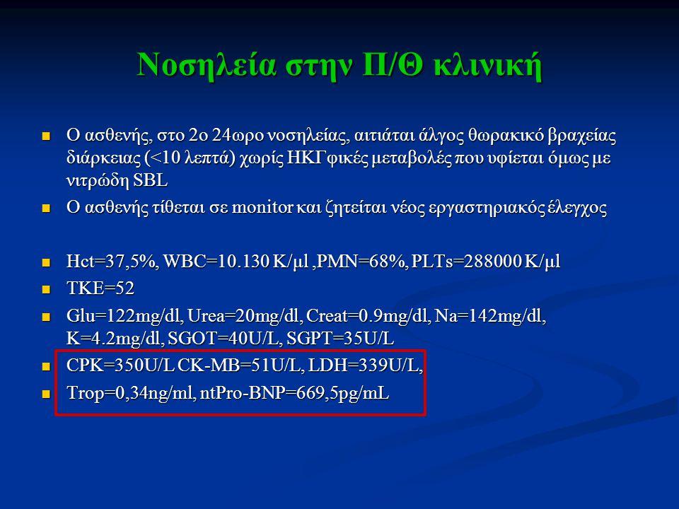 Θεραπεία μυοκαρδίτιδας Φαρμακευτική θεραπεία δυσλειτουργίας αριστερής κοιλίας σύμφωνα με τις κατευθυντήριες οδηγίες ESC 2012 Φαρμακευτική θεραπεία δυσλειτουργίας αριστερής κοιλίας σύμφωνα με τις κατευθυντήριες οδηγίες ESC 2012 Ασθενείς με αιμοδυναμική αστάθεια χρήζουν θεραπείας με συσκευή υποστήριξης της αριστερής κοιλίας ως γέφυρα για ανάρρωση ή μεταμόσχευση Ασθενείς με αιμοδυναμική αστάθεια χρήζουν θεραπείας με συσκευή υποστήριξης της αριστερής κοιλίας ως γέφυρα για ανάρρωση ή μεταμόσχευση Μεταμόσχευση έχει θέση σε ασθενείς οι οποίοι παραμένουν σε αιμοδυναμικά ασταθή κατάσταση παρά τη μηχανική και φαρμακευτική υποστήριξη Μεταμόσχευση έχει θέση σε ασθενείς οι οποίοι παραμένουν σε αιμοδυναμικά ασταθή κατάσταση παρά τη μηχανική και φαρμακευτική υποστήριξη