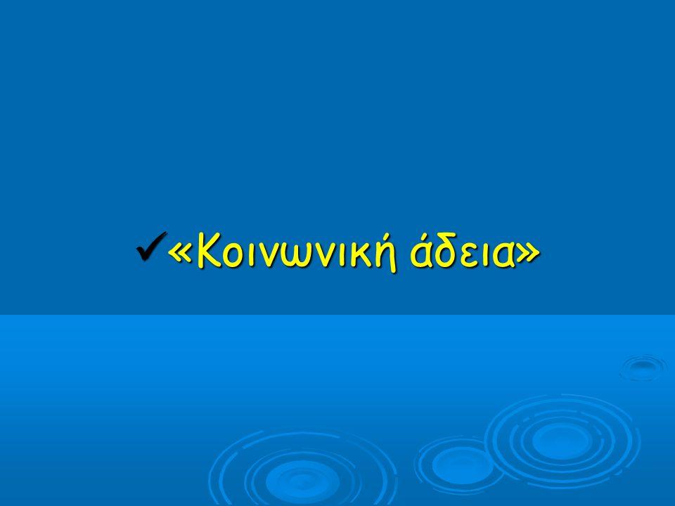 20 ΚΟΙΝΩΝΙΚΗ « ΑΔΕΙΑ »: για την ΥΛΟΠΟΙΗΣΗ ΤΩΝ ΔΡΑΣΤΗΡΙΟΤΗΤΩΝ ΕΞΟΡΥΞΗΣ ΔΡΑΣΤΗΡΙΟΤΗΤΩΝ ΕΞΟΡΥΞΗΣ ΑΝΑΔΕΙΞΗ της σε ΚΥΡΙΑΡΧΗ και ΠΛΕΟΝ ΟΥΣΙΑΣΤΙΚΗ άδεια «Χορήγησή» της σε πρώιμο στάδιο - «επικαιροποίηση»  Διάλογο με τοπική κοινωνία: ουσιαστικό και για κάθε περιβαλλοντικό ζήτημα ανησυχίας τους (πριν την υλοποίηση και κατά τη διάρκεια της).
