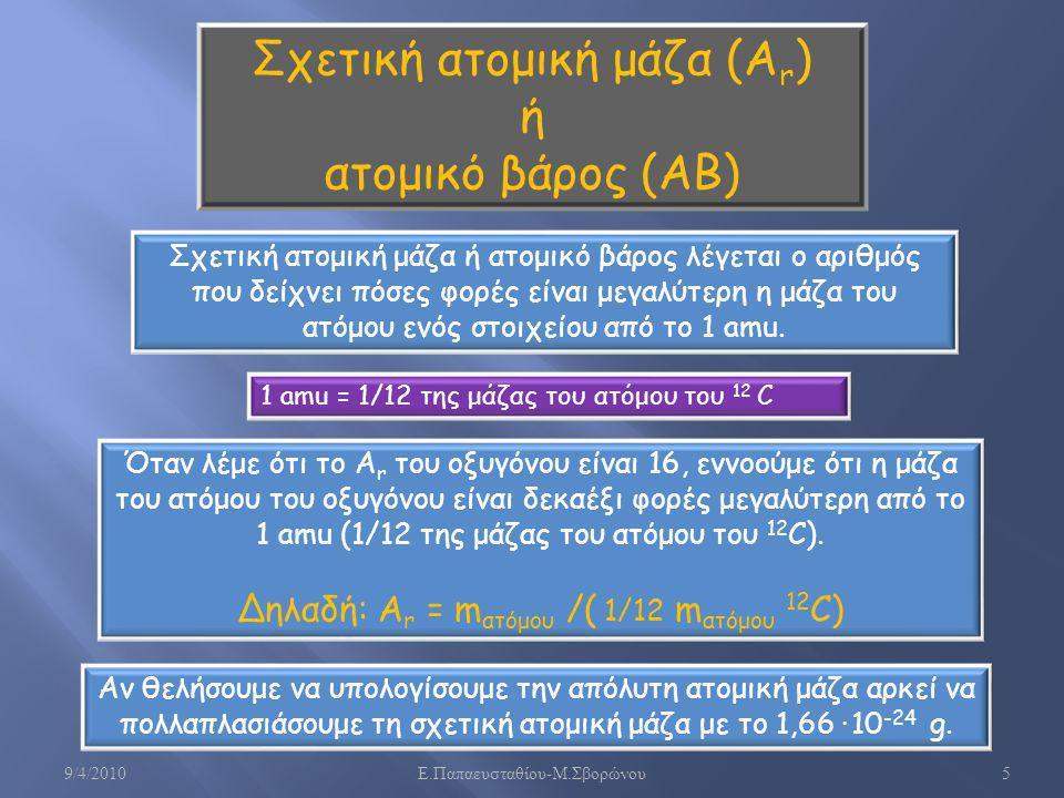 9/4/2010 Ε.Παπαευσταθίου - Μ.