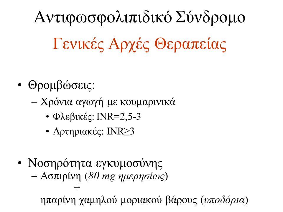 Αντιφωσφολιπιδικό Σύνδρομο Γενικές Αρχές Θεραπείας Θρομβώσεις: –Χρόνια αγωγή με κουμαρινικά Φλεβικές: INR=2,5-3 Αρτηριακές: INR≥3 Νοσηρότητα εγκυμοσύνης –Ασπιρίνη (80 mg ημερησίως) + ηπαρίνη χαμηλού μοριακού βάρους (υποδόρια)