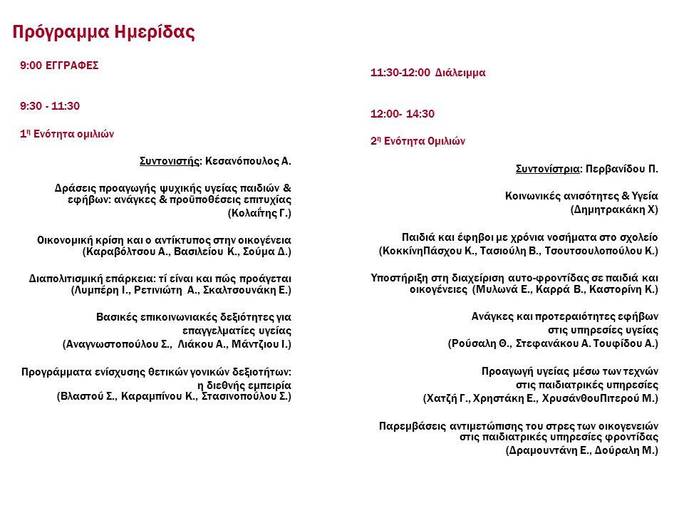 Πρόγραμμα Ημερίδας 9:00 ΕΓΓΡΑΦΕΣ 9:30 - 11:30 1 η Ενότητα ομιλιών Συντονιστής: Κεσανόπουλος Α.