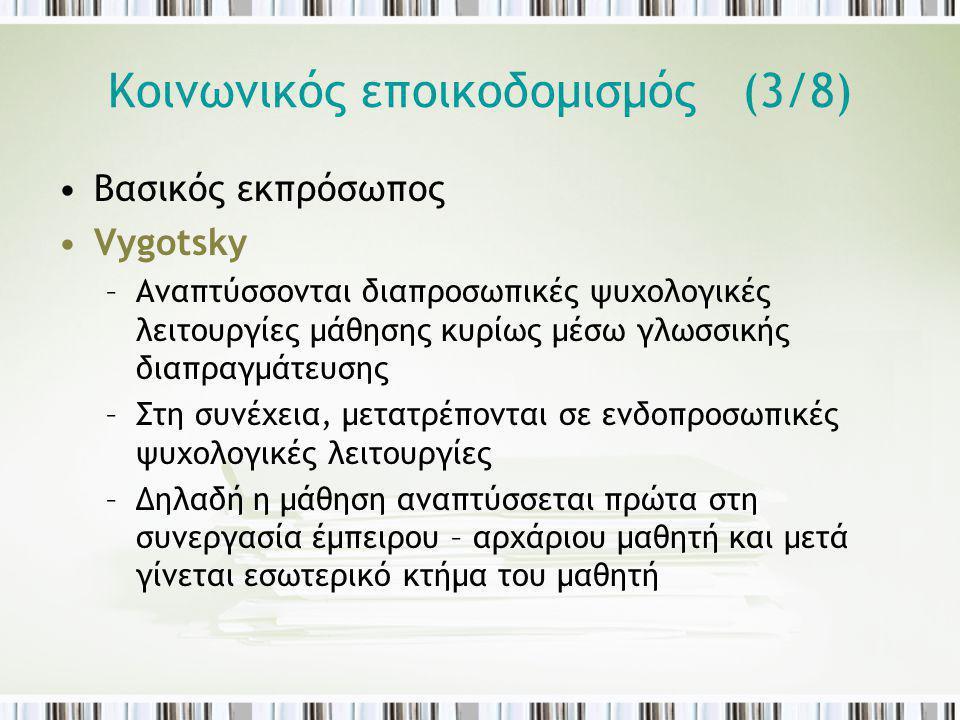 Κοινωνικός εποικοδομισμός (3/8) Βασικός εκπρόσωπος Vygotsky –Aναπτύσσονται διαπροσωπικές ψυχολογικές λειτουργίες μάθησης κυρίως μέσω γλωσσικής διαπραγ