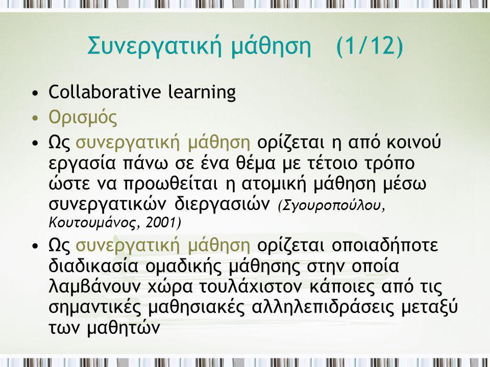 Συνεργατική μάθηση (1/12) Collaborative learning Ορισμός Ως συνεργατική μάθηση ορίζεται η από κοινού εργασία πάνω σε ένα θέμα με τέτοιο τρόπο ώστε να