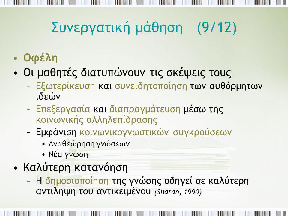 Συνεργατική μάθηση (9/12) Οφέλη Οι μαθητές διατυπώνουν τις σκέψεις τους –Εξωτερίκευση και συνειδητοποίηση των αυθόρμητων ιδεών –Επεξεργασία και διαπρα