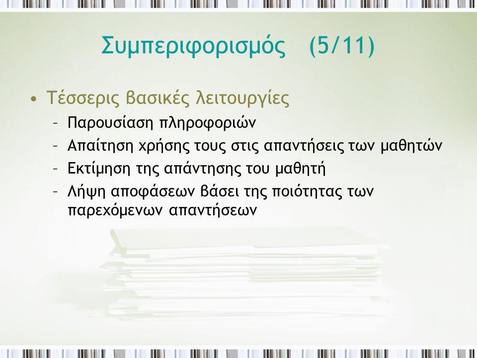 Συνεργατική μάθηση (7/12) Κοινότητες μάθησης (Καρασαββίδης, Κόμης)