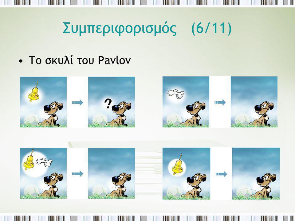 Συμπεριφορισμός (7/11) Το σκυλί του Pavlov Κλασσική εξάρτηση (σύνδεση δύο ερεθισμάτων) –Καμπανάκι: ουδέτερο ερέθισμα –Τροφή: φυσικό ερέθισμα –Έκκριση σάλιου με τροφή: φυσική ή ανεξάρτητη αντίδραση –Καμπανάκι: γίνεται εξαρτημένο ερέθισμα –Έκκριση σάλιου με καμπανάκι: εξαρτημένη αντίδραση –Ο σκύλος συσχέτισε συνειρμικά τον ήχο του κουδουνιού με την τροφή Εξαρτημένη μάθηση