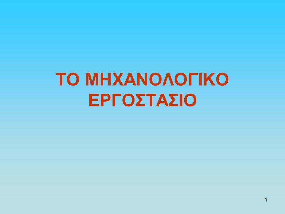 1 ΤΟ ΜΗΧΑΝΟΛΟΓΙΚΟ ΕΡΓΟΣΤΑΣΙΟ