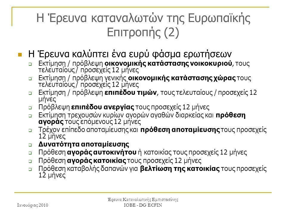 Ιανουάριος 2010 Έρευνα Καταναλωτικής Εμπιστοσύνης ΙΟΒΕ - DG ECFIN H Έρευνα καταναλωτών της Ευρωπαϊκής Επιτροπής (2) Η Έρευνα καλύπτει ένα ευρύ φάσμα ε