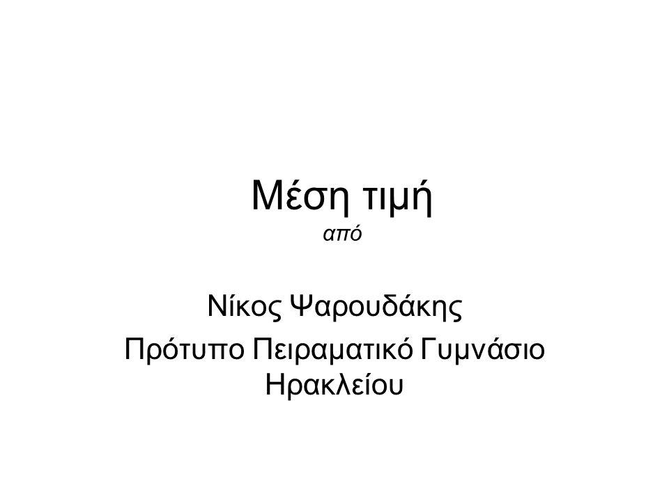 Μέση τιμή από Νίκος Ψαρουδάκης Πρότυπο Πειραματικό Γυμνάσιο Ηρακλείου