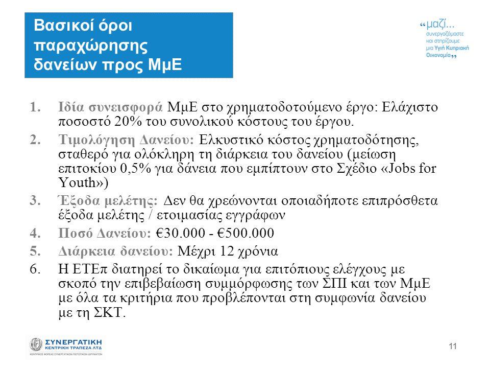 11 1.Ιδία συνεισφορά ΜμΕ στο χρηματοδοτούμενο έργο: Ελάχιστο ποσοστό 20% του συνολικού κόστους του έργου.
