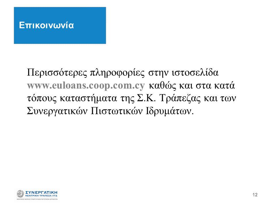 12 Περισσότερες πληροφορίες στην ιστοσελίδα www.euloans.coop.com.cy καθώς και στα κατά τόπους καταστήματα της Σ.Κ.
