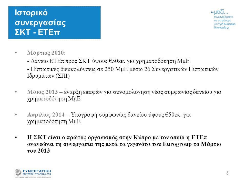 4 Στήριξη ΜμΕ – Επανεκκίνηση Κυπριακής οικονομίας Προώθηση αναπτυξιακών επενδύσεων από ΜμΕ Μειωμένο κόστος χρηματοδότησης ΜμΕ Καταπολέμηση ανεργίας των νέων – επιπρόσθετα κίνητρα ΕΤΕπ για απασχόληση νέων κάτω των 25 ετών Στόχοι της νέας συμφωνίας