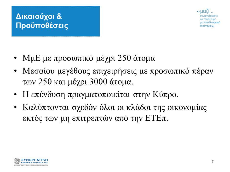 7 ΜμΕ με προσωπικό μέχρι 250 άτομα Μεσαίου μεγέθους επιχειρήσεις με προσωπικό πέραν των 250 και μέχρι 3000 άτομα.