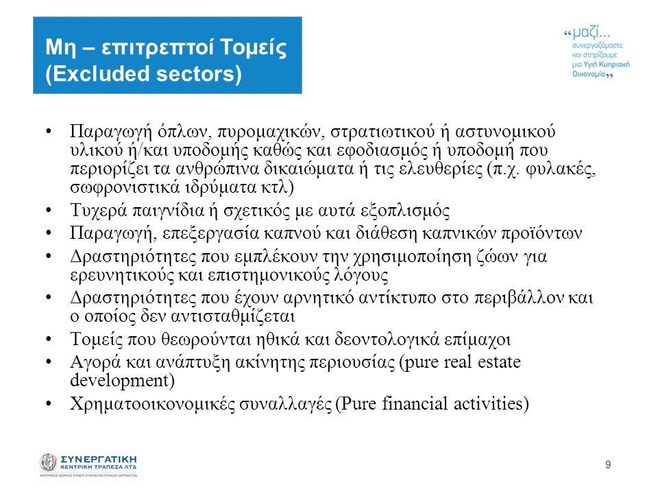 10 Όλα τα αιτήματα θα αξιολογούνται από τα ΣΠΙ στα πλαίσια της δανειοδοτικής τους πολιτικής και των σχετικών οδηγιών της Κεντρικής Τράπεζας της Κύπρου Δεν θα εξετάζονται αιτήματα για αναχρηματοδότηση υφιστάμενων δανείων Επιβεβαίωση από ΣΠΙ για συμμόρφωση με όλα τα κριτήρια χρηματοδότησης της ΕΤΕπ Εξέταση Αιτημάτων από ΣΠΙ