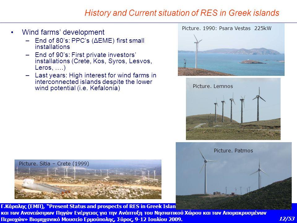 """12/53 Γ.Κάραλης (ΕΜΠ), """"Present Status and prospects of RES in Greek Islands"""", Σεμινάριο, «Η Αξιοποίηση των ΤΠΕ και των Ανανεώσιμων Πηγών Ενέργειας γι"""