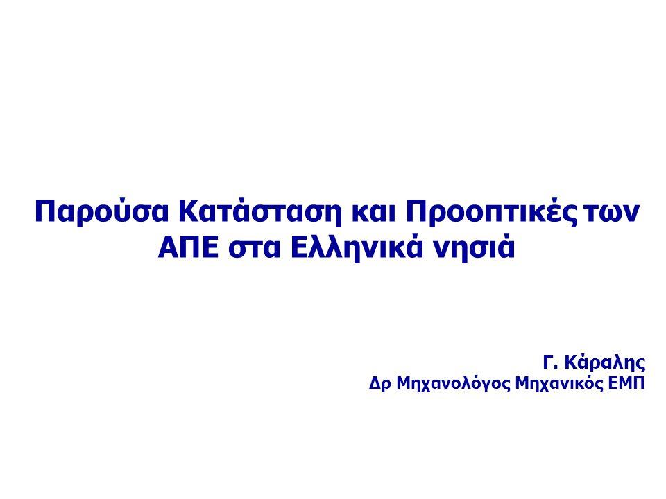 Γ. Κάραλης Δρ Μηχανολόγος Μηχανικός ΕΜΠ Παρούσα Κατάσταση και Προοπτικές των ΑΠΕ στα Ελληνικά νησιά