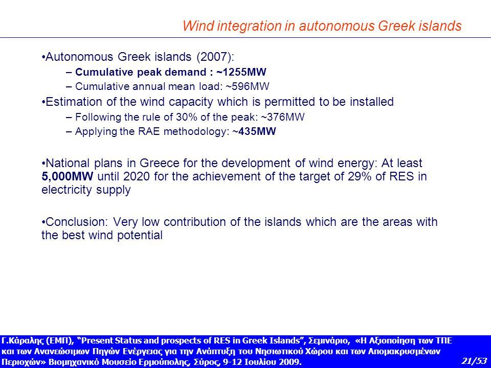 """21/53 Γ.Κάραλης (ΕΜΠ), """"Present Status and prospects of RES in Greek Islands"""", Σεμινάριο, «Η Αξιοποίηση των ΤΠΕ και των Ανανεώσιμων Πηγών Ενέργειας γι"""