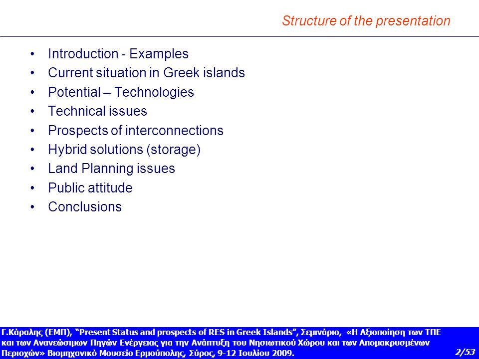 """2/53 Γ.Κάραλης (ΕΜΠ), """"Present Status and prospects of RES in Greek Islands"""", Σεμινάριο, «Η Αξιοποίηση των ΤΠΕ και των Ανανεώσιμων Πηγών Ενέργειας για"""