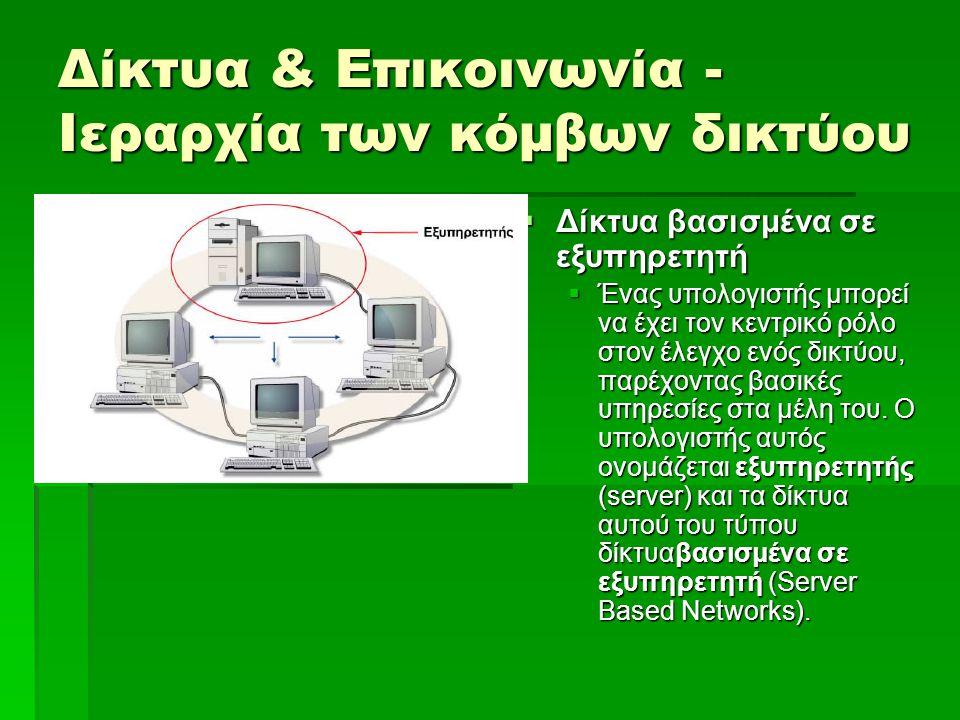 Δίκτυα & Επικοινωνία - Σύνδεση υπολογιστών και περιφερειακών σε δίκτυο  LAN  Τα τοπικά δίκτυα (Local Area Networks - LAN) είναι εκείνα στα οποία οι διασυνδεδεμένοι υπολογιστές εκτείνονται σε μικρή έκταση προσφέροντας υψηλές ταχύτητες μετάδοσης και λήψης δεδομένων και εξυπηρετώντας τις ανάγκες συγκεκριμένης ομάδας χρηστών.