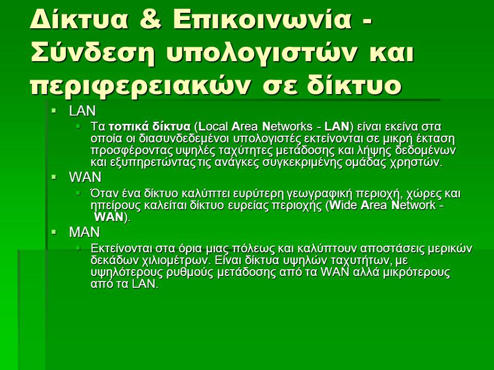 Δίκτυα & Επικοινωνία - Τοπολογίες δικτύων