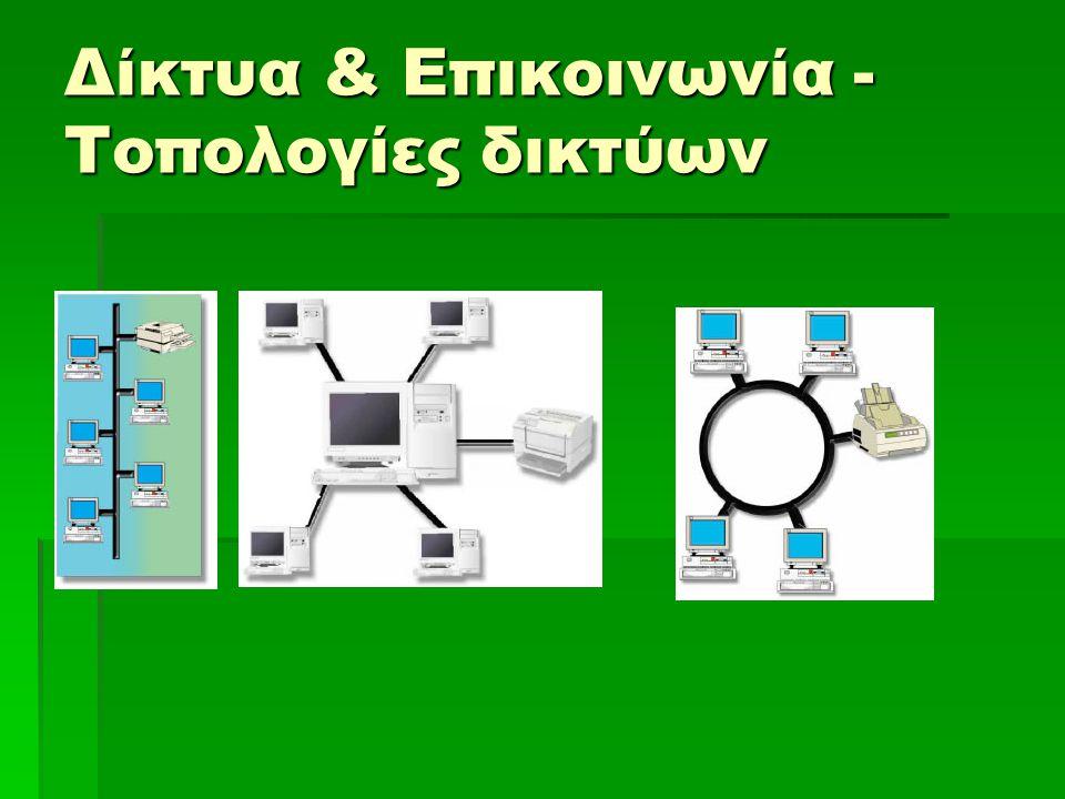 Δίκτυα & Επικοινωνία - Υλικά σύνδεσης τοπικού δικτύου Κάρτα Δικτύου NIC Κατανεμητής HUB Διακόπτης switch Δρομολογητής Router
