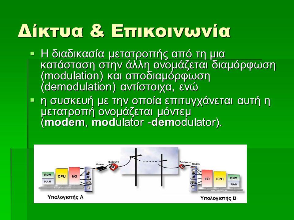 Δίκτυα & Επικοινωνία - Τρόποι μετάδοσης  Τα ζεύγη συνεστραμμένων καλωδίων (twisted pair wires) αποτελούνται από δέσμη ζευγών καλωδίων συνεστραμμένων, μέσα σε ενιαίο περίβλημα από μονωτικό υλικό.