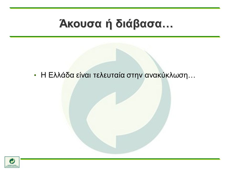 Άκουσα ή διάβασα… Η Ελλάδα είναι τελευταία στην ανακύκλωση…