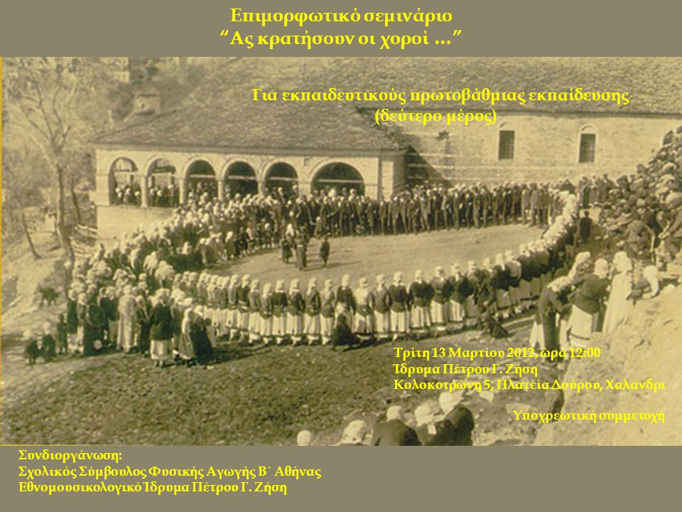"""Επιμορφωτικό σεμινάριο """"Ας κρατήσουν οι χοροί …"""" Για εκπαιδευτικούς πρωτοβάθμιας εκπαίδευσης (δεύτερο μέρος) Συνδιοργάνωση: Σχολικός Σύμβουλος Φυσικής"""