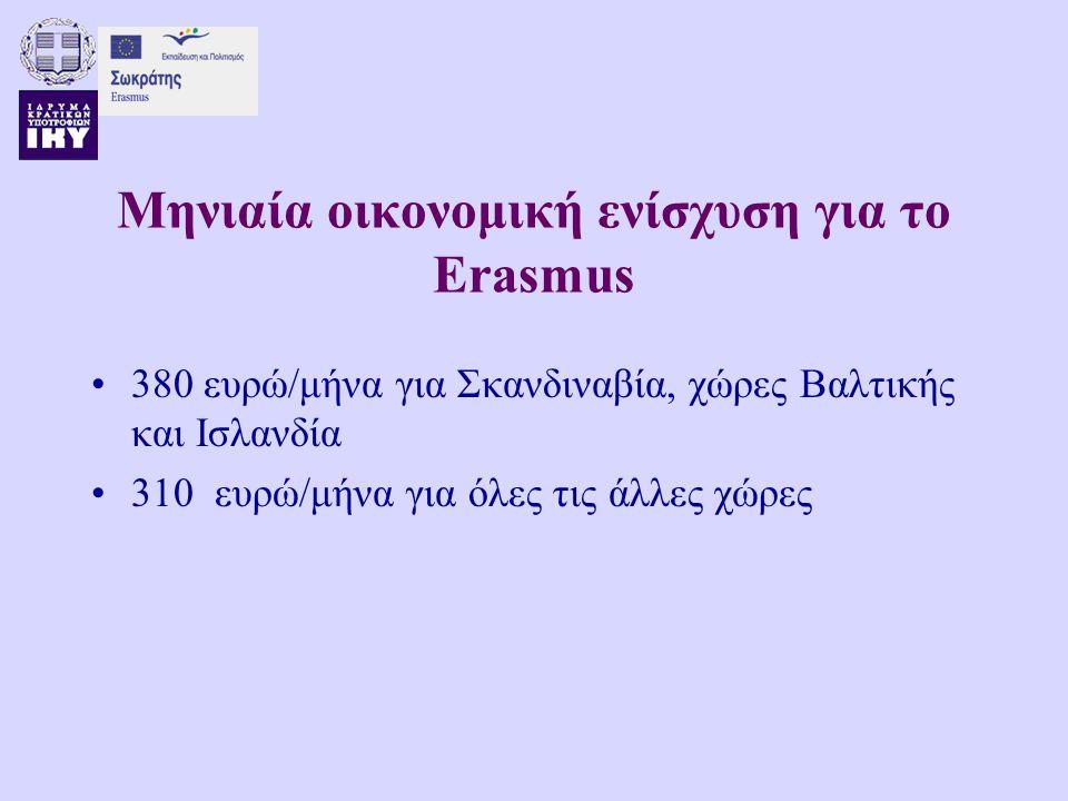 Μηνιαία οικονομική ενίσχυση για το Erasmus 380 ευρώ/μήνα για Σκανδιναβία, χώρες Βαλτικής και Ισλανδία 310 ευρώ/μήνα για όλες τις άλλες χώρες