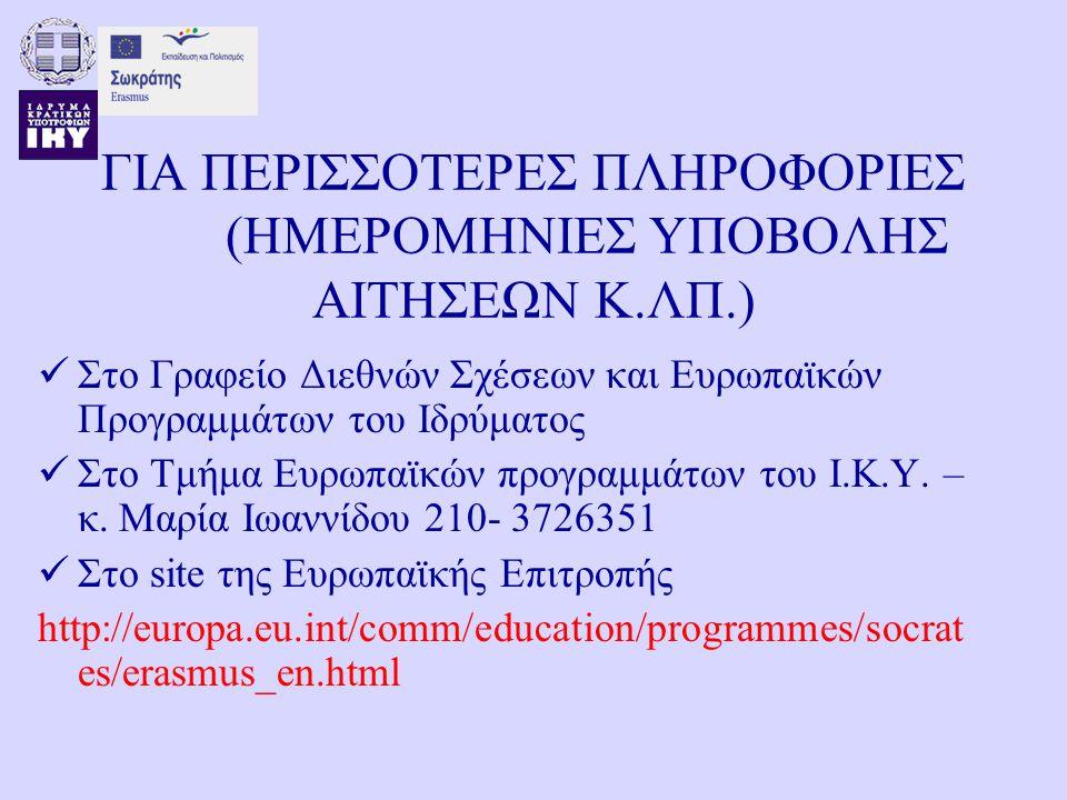 ΓΙΑ ΠΕΡΙΣΣΟΤΕΡΕΣ ΠΛΗΡΟΦΟΡΙΕΣ (ΗΜΕΡΟΜΗΝΙΕΣ ΥΠΟΒΟΛΗΣ ΑΙΤΗΣΕΩΝ Κ.ΛΠ.) Στο Γραφείο Διεθνών Σχέσεων και Ευρωπαϊκών Προγραμμάτων του Ιδρύματος Στο Τμήμα Ευρωπαϊκών προγραμμάτων του Ι.Κ.Υ.