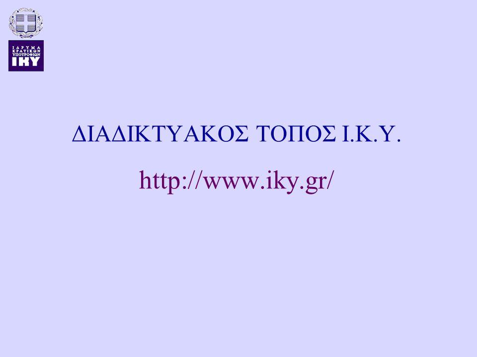 ΔΙΑΔΙΚΤΥΑΚΟΣ ΤΟΠΟΣ Ι.Κ.Υ. http://www.iky.gr/