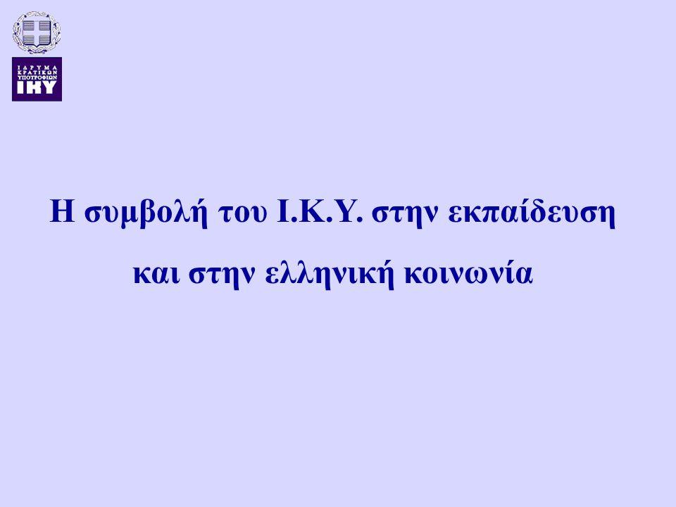 Η συμβολή του Ι.Κ.Υ. στην εκπαίδευση και στην ελληνική κοινωνία